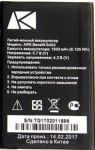 Ark (Benefit S453) 1650mAh Li-ion, оригинал